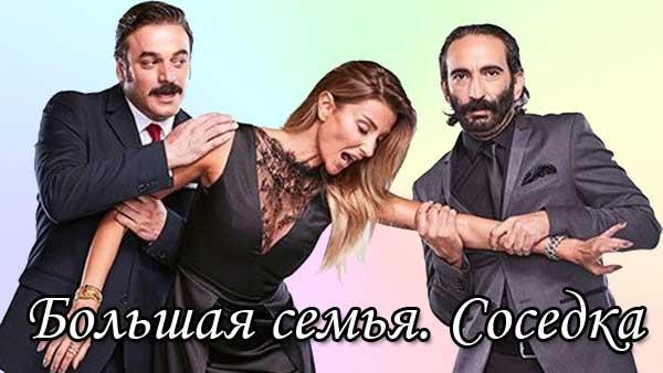 Большая семья. Соседка турецкий фильм (2019)