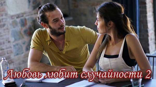 Турецкий фильм Любовь любит случайности 2 (2020)