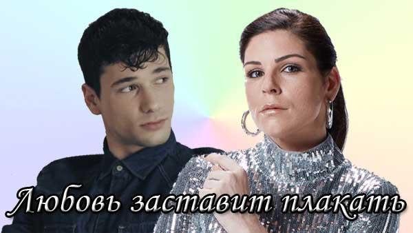 Любовь заставит плакать турецкий сериал (2019)