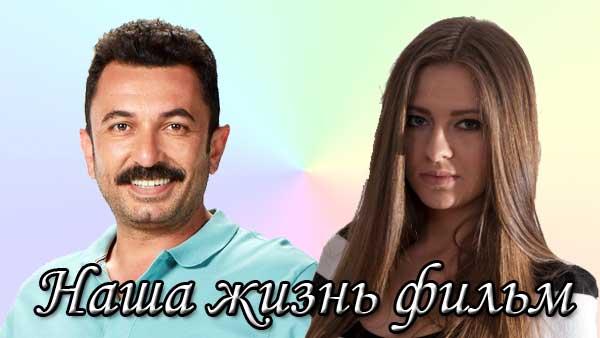 Наша жизнь фильм турецкий фильм (2019)
