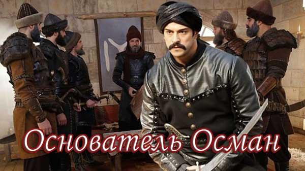 Основание Осман турецкий сериал (2019)
