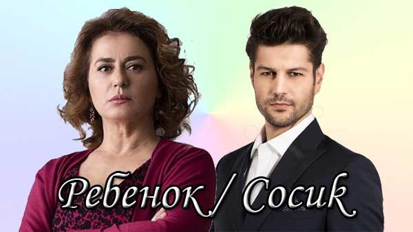 Турецкий сериал Ребенок (2019)