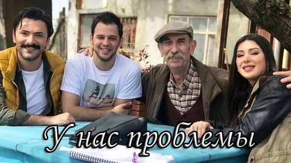 Турецкий фильм У нас проблемы (2019)