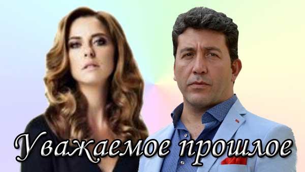 Турецкий сериал Уважаемое прошлое (2019)