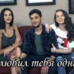 Турецкий сериал Я полюбил тебя однажды (2019)