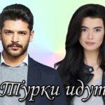Турецкий фильм Турки идут. Меч правосудия (2019)