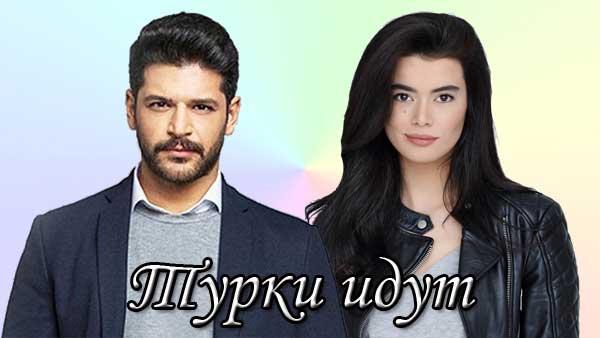 Турки идут. Меч правосудия турецкий фильм (2019)
