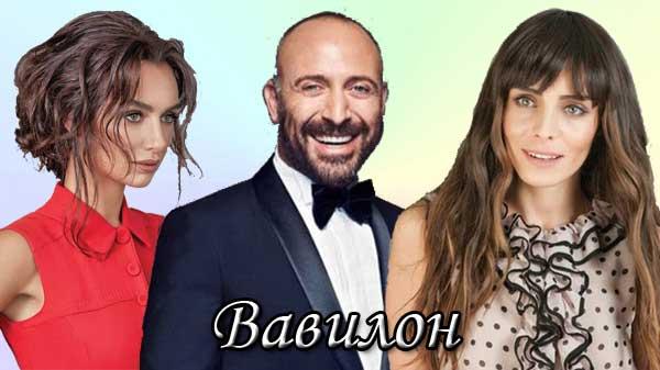 Турецкий сериал Вавилон закрыли