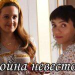 Турецкий фильм Война невесток (2020)