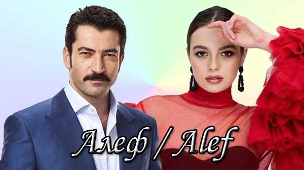 Турецкий сериал Алеф / Alef (2019)