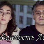 Турецкий фильм Преданность Аслы (2019)