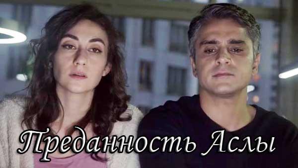 Турецкий фильм Преданность. Аслы / Baglilik Asli (2019)
