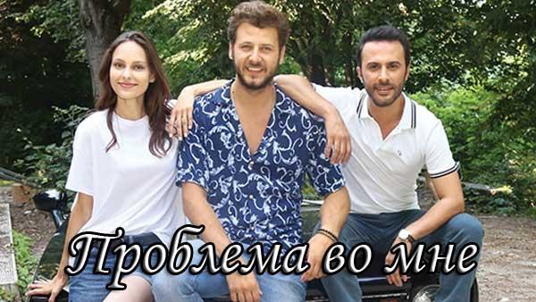 Турецкий фильм Проблема во мне / Dert Bende (2019)