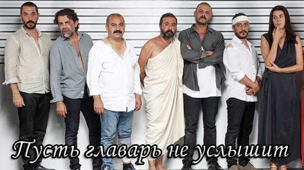Турецкий фильм Пусть главарь не услышит / Aman Reis Duymasin (2019)
