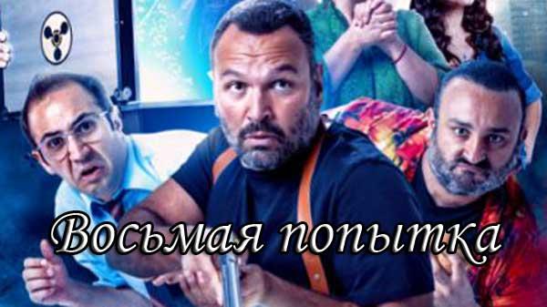 Турецкий фильм Восьмая попытка / Hareket Sekiz (2019)