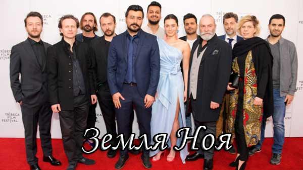 Турецкий фильм Земля Ноя (2019)