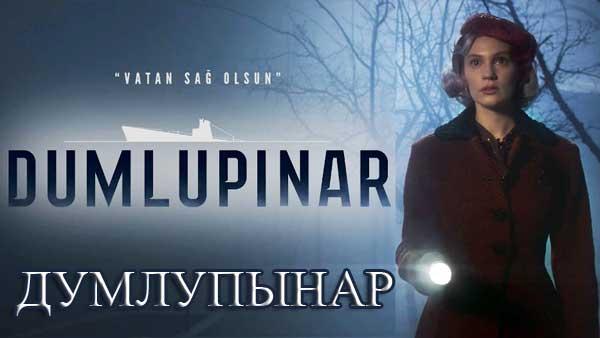 Турецкий фильм Думлупынар: Спасибо Родине (2020)