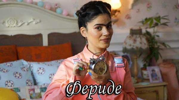 Турецкий фильм Фериде / Feride (2020)