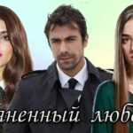 Турецкий фильм Опьяненный любовью (2020)