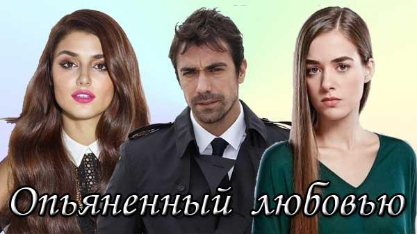 Турецкий фильм Опьяненный любовью / Mesti Ask (2020)