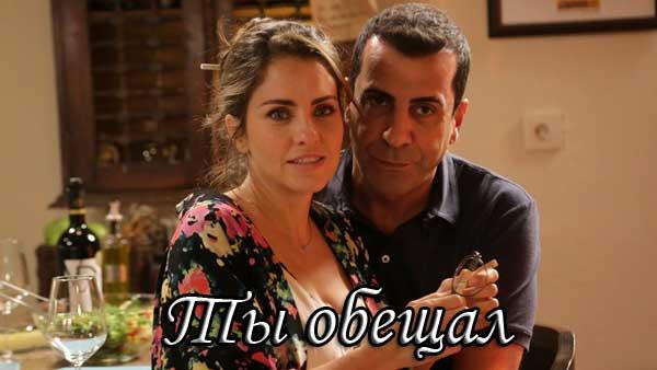 Турецкий фильм Ты обещал / Soz Vermistin (2019)