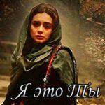 Турецкий фильм Я это Ты (2019)