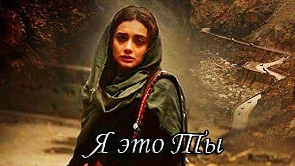 Турецкий фильм Я это Ты / I Am You (2019)