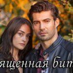 Турецкий фильм Посвящение: Священная битва (2020)