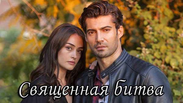 Турецкий фильм Посвящение: Священная битва / Adanis Kutsal Kavga (2020)