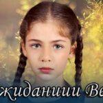 Турецкий сериал В ожидании Весны (2019)