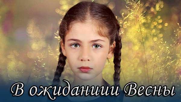 Турецкий сериал В ожидании Весны / Bahari Beklerken (2019)