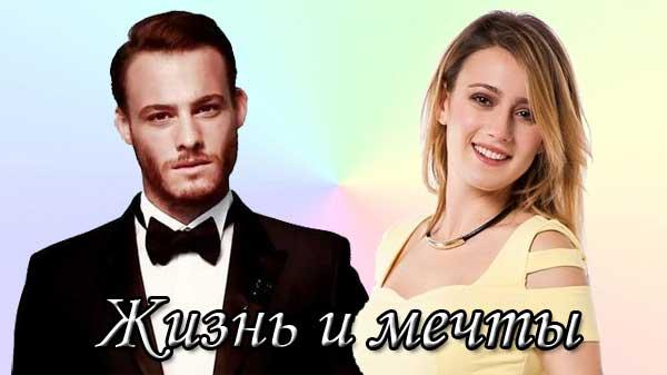 Турецкий сериал Жизнь и мечты / Hayaller ve Hayatlar (2020)