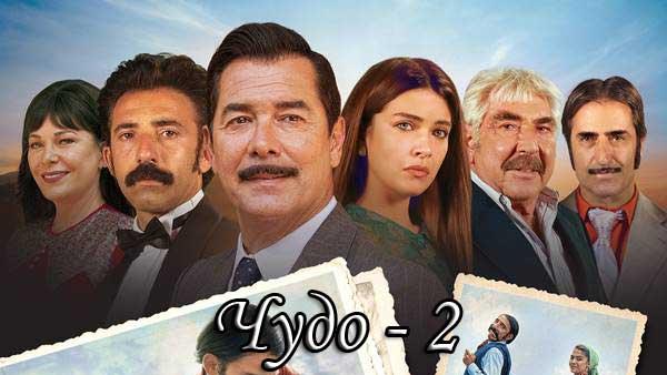 Турецкий фильм Чудо-2 / Mucize 2 Ask (2019)