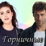 Турецкий сериал Горничные (2020)