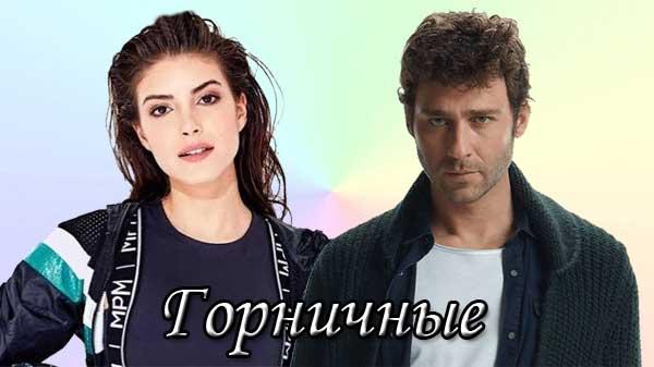 Турецкий сериал Горничные / Hizmetciler (2020)
