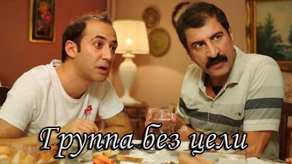 Турецкий фильм Группа без цели / Amaci Olmayan Grup (2020)
