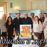 Турецкий фильм Кандидат в женихи (2020)