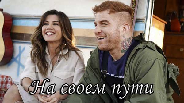 Турецкий фильм На своем пути / Kendi Yolumda (2020)
