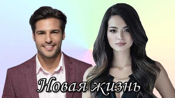 Турецкий сериал Новая жизнь / Yeni Hayat (2020)