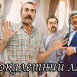 Турецкий фильм Сорокалетний лжец (2019)