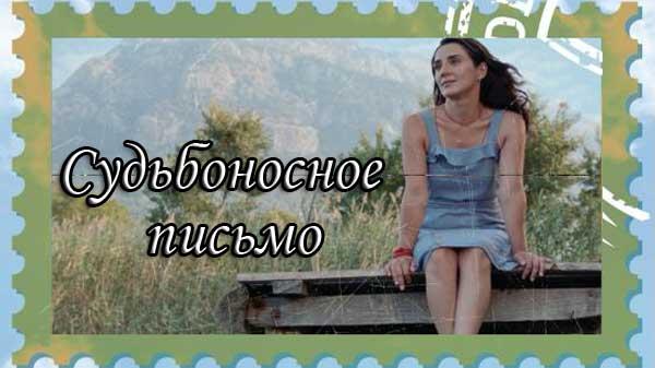 Турецкий фильм Судьбоносное письмо / Kader Postasi (2019)