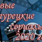 Дата выхода турецких сериалов 2020. Таблица