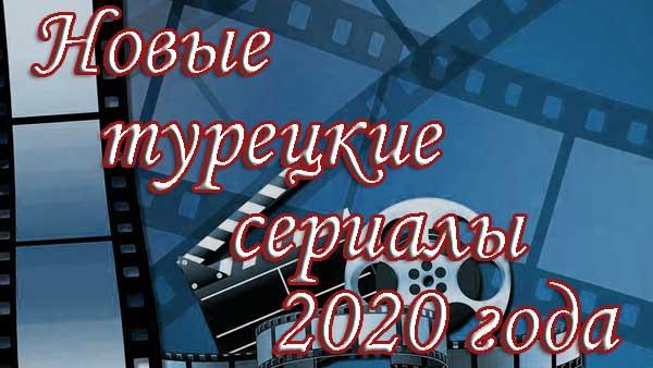 Дата выхода турецких сериалов (2020 год). Таблица