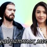 Турецкий сериал 50 квадратных метров (2020)