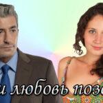 Турецкий сериал Если любовь позовет (2020)