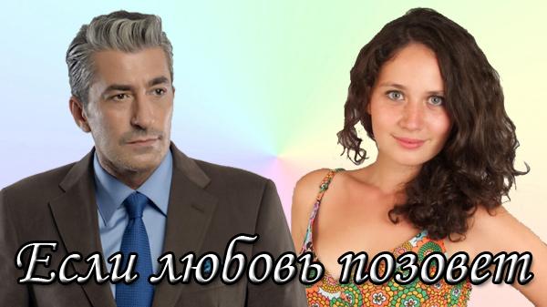 Турецкий сериал Если любовь позовет / Gel Dese Ask (2020)