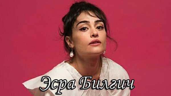 Эсра Билгич. Биография. Фильмография