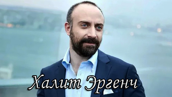Халит Эргенч Биография. Фильмография. Личная жизнь