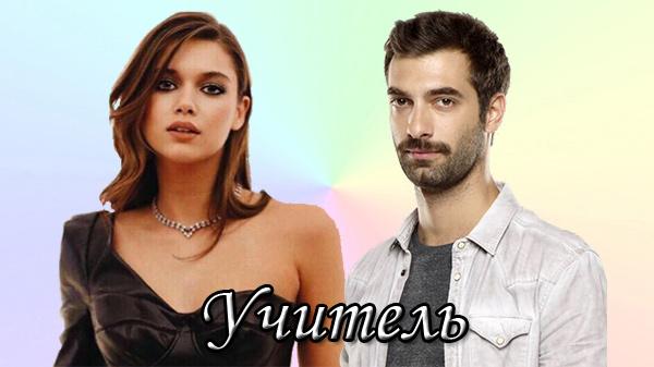 Турецкий сериал Учитель / Ogretmen (2020)