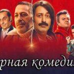 Турецкий фильм Черная комедия – 2 (2020)